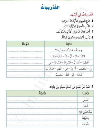 Niveau2-filigrane-page-105