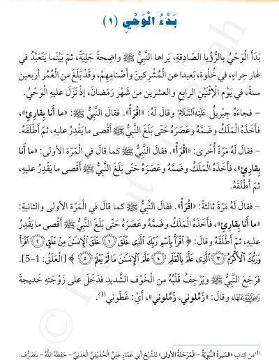 Niveau3-filigrane-page-012