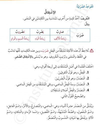 Niveau3-filigrane-page-043