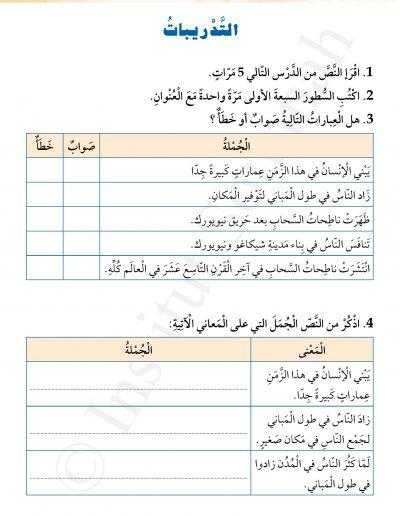 Niveau3-filigrane-page-103